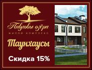 «Павловы озёра» Клубный поселок в английском стиле.